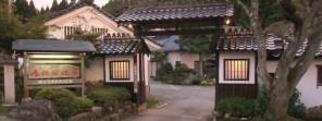 赤穂谷温泉