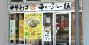 らーめん屋 元八 小松駅店