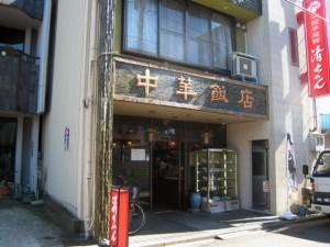 餃子菜館清ちゃん